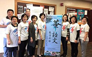華語文能力測驗拓新夥伴