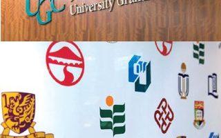 香港審計署批大學非本地生不平衡