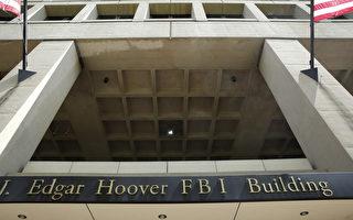 篡改通俄門電子郵件 前FBI律師被判假釋