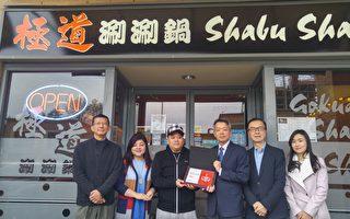 僑營台灣美食標章 2016年大溫兩餐廳獲獎
