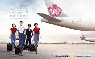 华航2017月历公布 团队成就旅程