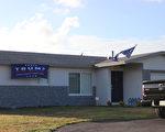 佛州一家住宅前悬挂的支持川普的横幅标语和旗帜。(张启明/大纪元)