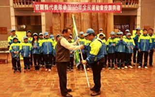宜兰县代表队参加105年全民运动会县长授旗