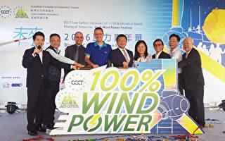 中市推再生能源   80公尺高風力發電機濱海啟動