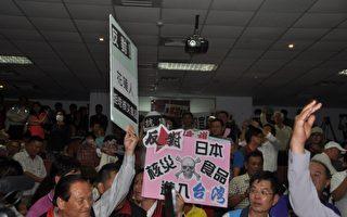 核災食品公聽會 花蓮場抗議聲中結束