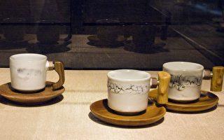南投陶藝學會咖啡美器特展 結合在地農產與藝術