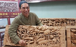 木雕大师蔡杨吉  传统凿花技术教案发表