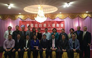 美國華人總商會舉辦敬老餐會