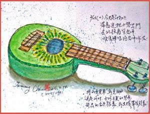 淡彩速寫 / 奇異果小吉他(圖片來源:作者 邱榮蓉 提供)