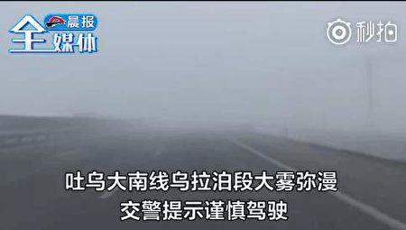 烏大南線烏拉泊段大霧瀰漫。(網絡圖片)