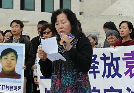 居住在维吉尼亚州的王春彦女士在集会上声援无辜蒙难的好友袁晓曼。(何伊/大纪元)