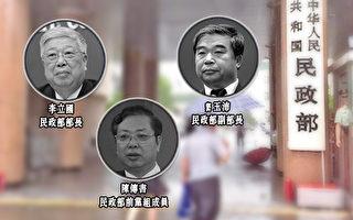 传中共民政部正副部长被查 涉百亿彩票案