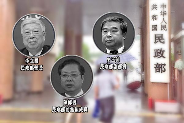 傳中共民政部正副部長被查 涉百億彩票案