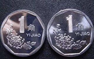 菊花1角硬幣將逐漸停用。(網絡圖片)