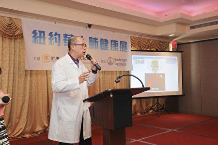 纽约大学医学中心主治医生、癌症肿瘤专家蒋威廉医师主讲肺癌的诊断和预防。 (图 张学慧 大纪元)