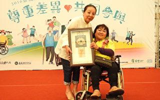 让我嘉无障碍  身障才艺竞赛暨表扬大会