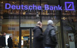 德意志銀行向前總裁討還百萬紅利