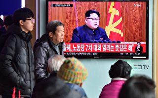 川普上任后 朝鲜半岛局势会有何改变