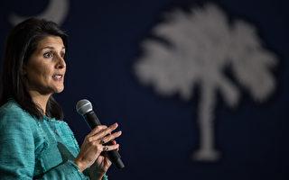 川普选国务卿 传南卡印裔女州长是黑马