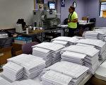 2016年美国大选倒数第4天,各州支持川普及希拉里以及摇摆不定的分布出现大变化。图为纽约市正在测试投票机器。(Drew Angerer/Getty Images)