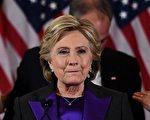 11月9日,希拉里發表感言,承認敗選。(JEWEL SAMAD/AFP/Getty Images)