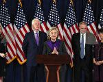 敗選後希拉里首次發表演說,呼籲支持者共同面對失敗,共同往前走,不要喪志,天佑美國。(Justin Sullivan/Getty Images)