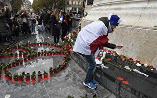 巴黎恐襲案一周年 法國舉行莊嚴紀念