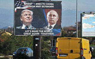 对俄政策未决 川普:这世界非常不完美