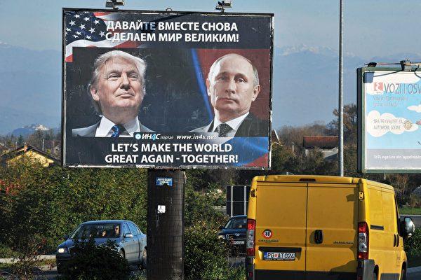 對俄政策未決 特朗普:這世界非常不完美