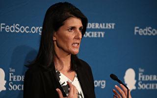 川普內閣首位女性 亞裔州長將任聯合國大使