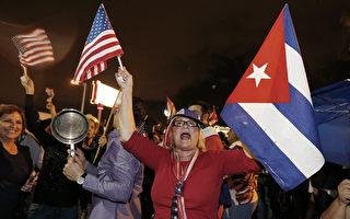 卡斯特罗去世 古巴人:为这一刻等了55年