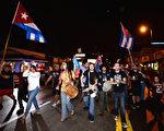 卡斯特罗去世,美国佛罗里达州迈阿密的小哈瓦那街区洋溢着一片欢欣鼓舞的气氛,很多人连夜上街庆祝古巴获得自由。(Gustavo Caballero/Getty Images)