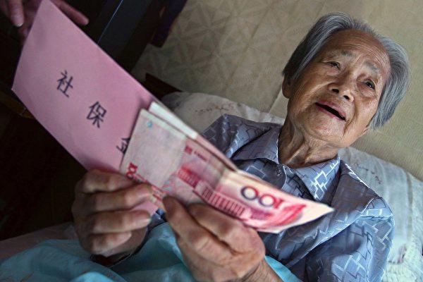 養老金危機加深 黑龍江只剩一個月「餘糧」