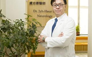 紐約腦神經內科盧志豪醫師。(張學慧/大紀元)