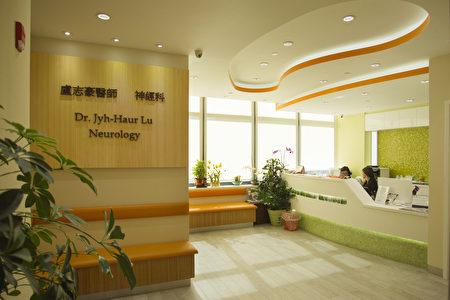 紐約腦神經內科盧志豪醫師的診所。(張學慧/大紀元)