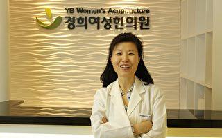 曼哈頓慶熙女性韓醫院李英彬專訪