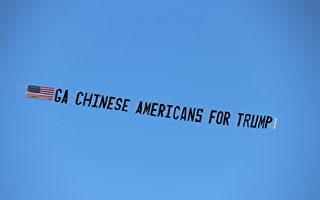 美国亚城华人挺川普  绕城三日飞横幅
