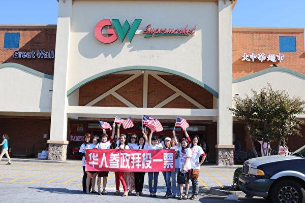 亞城華人參政踴躍,彩虹團隊力挺特朗普。圖為挺特朗普華人團在大中華超市前合影。(文竹/大紀元)