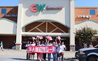 亞特蘭大華人挺川普 上街拉票為哪樁?