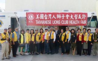 臺灣人獅子會眼睛檢查服務民眾