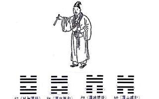 《推背圖》用《易經》預言屬兔聖人李大師