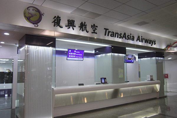 台灣交通部民用航空局今天下午證實,復興航空明天起全面停航。(維基百科公有領域)
