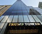 川普总统之路成行,除了意味着美国在道义上的归正,还意味着中国转型的希望。图为纽约的川普大厦。中国最大银行、中 国工商银行的美国总部就设在这里。(Getty Images)