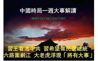 上周(2016年11月13日至11月19日),习同步围剿江泽民集团在海外、香港窝点、民政部、教育系统、经济领域、武警部队的势力;全面停止武警部队375个医疗项目,触及江泽民的活摘器官核心罪行。民政部塌方式腐败延烧江派前常委曾庆红与前副总理回良玉。与此同时,习阵营释放政治变局、建立总统制信号。(大纪元合成图片)
