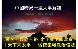 """上周(2016年11月20日至11月26日),习近平外访,李克强考察上海,王岐山调研浙江等地,习阵营另一常委俞正声则坐镇北京;四人分工合作,打击香港江派势力,促进两岸关系,推进经济领域清洗及监察体制改革试点行动。与此同时,习阵营同步密集释放关于十九大人事部署、""""打虎""""江、曾,以及政治变局的信号。(大纪元合成图片)"""