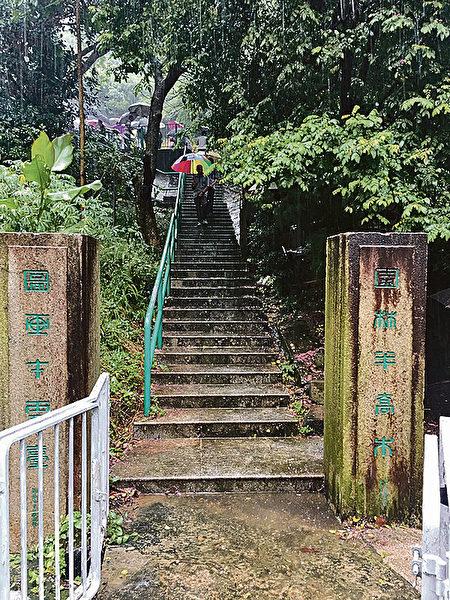 墓園大門兩條石柱由東莞竹園人前清名臣鄧蓉鏡哲嗣,中國名書法家鄧爾雅題書「園林生喬木,園畫在雲台」。(梁珍/大紀元)