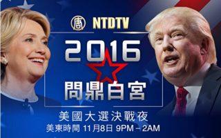 新唐人电视台今晚直播总统大选