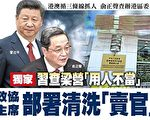 多方消息,中共政協主席俞正聲正與習近平聯手,清洗香港全國政協委員。(大紀元合成圖)