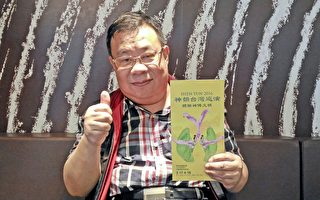 香港文化人黃浩東:香港正需要神韻