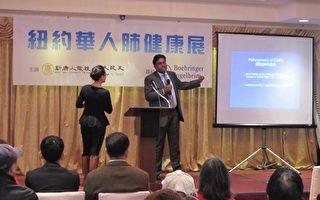 新唐人健康展11月5日举行 关注慢阻肺和肺癌